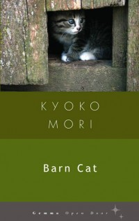 Barn Cat cover - click to view full size